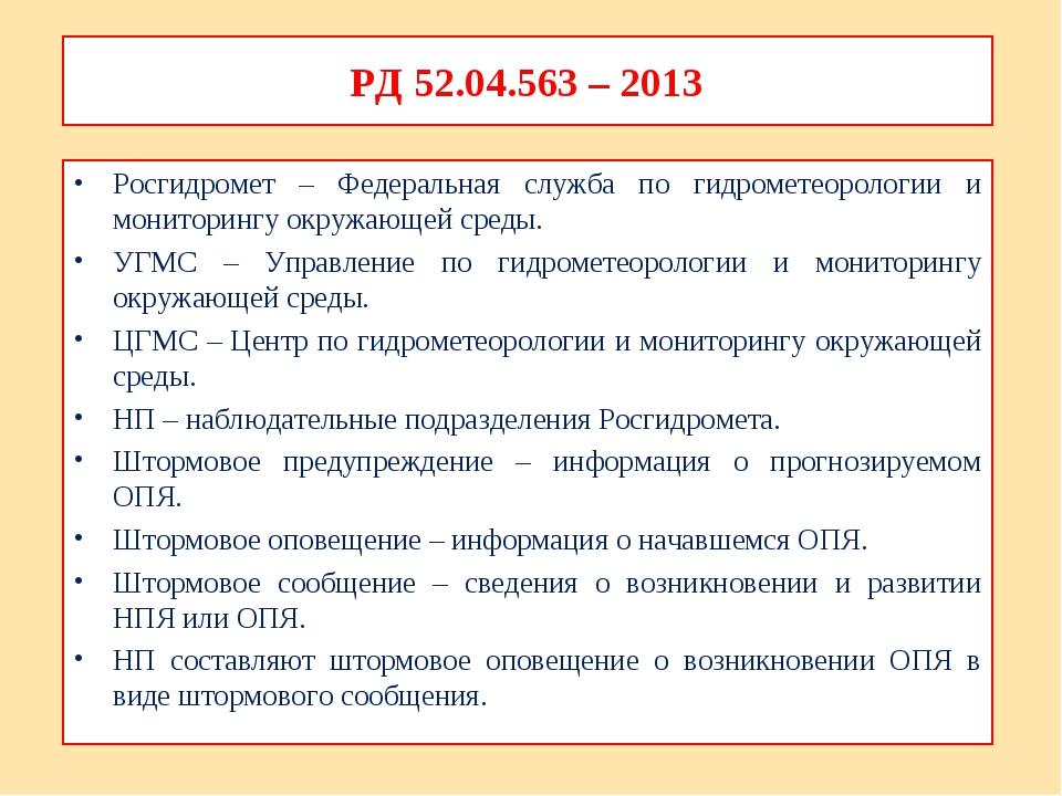 РД 52.04.563 – 2013 Росгидромет – Федеральная служба по гидрометеорологии и м...