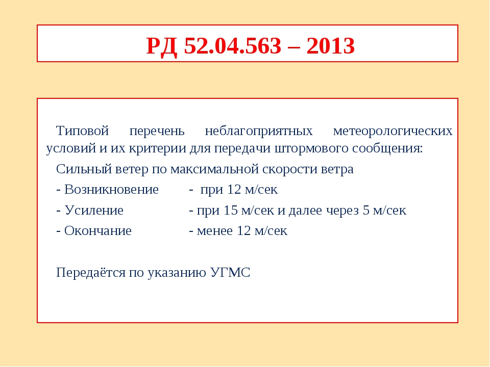 РД 52.04.563 – 2013 Типовой перечень неблагоприятных метеорологических услов...