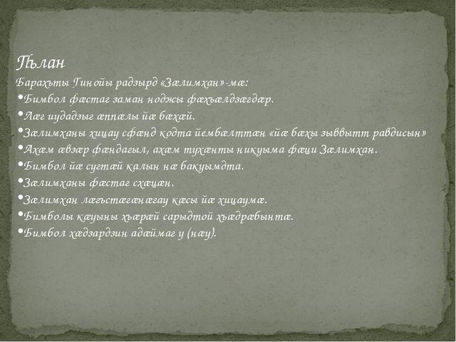 Пълан Барахъты Гинойы радзырд «Зæлимхан»-мæ: Бимбол фæстаг заман ноджы фæхъæл...