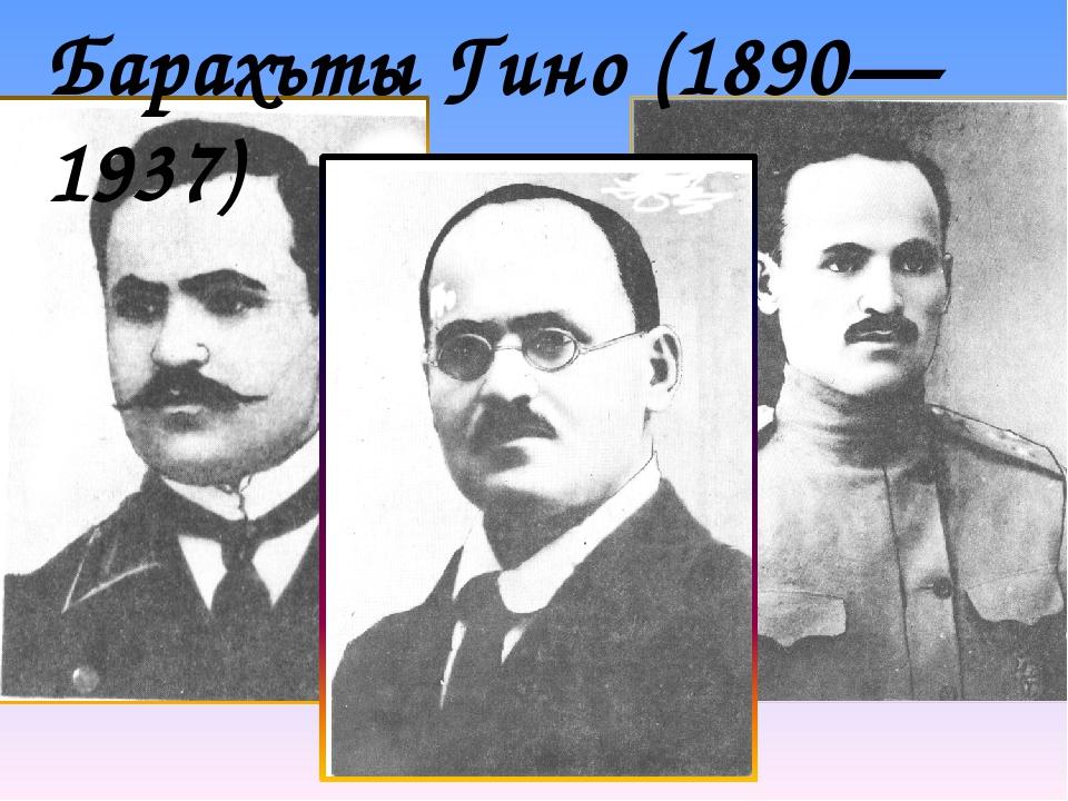 Барахъты Гино (1890—1937)