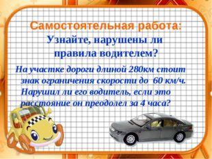 Самостоятельная работа: Узнайте, нарушены ли правила водителем? На участке д