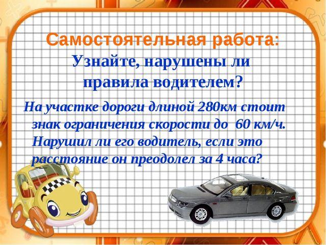 Самостоятельная работа: Узнайте, нарушены ли правила водителем? На участке д...