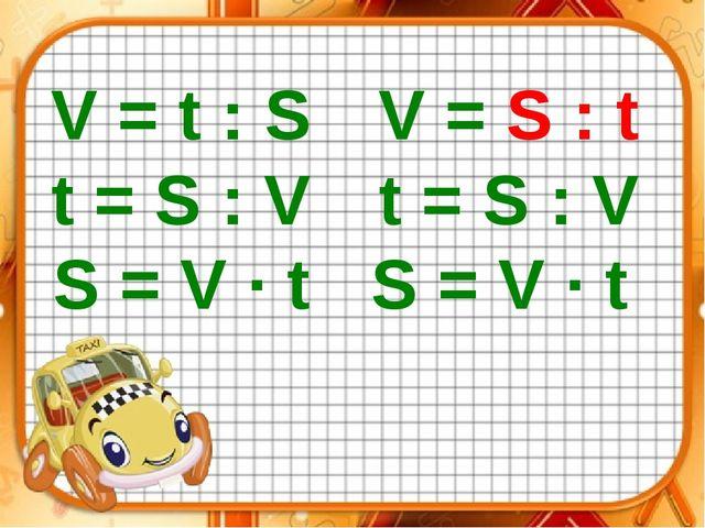 V = S : t t = S : V S = V ∙ t V = t : S t = S : V S = V ∙ t