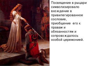 Посвящение в рыцари символизировало вхождение в привилегированное сословие, п