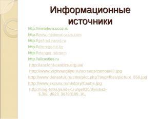 Информационные источники http://meteleva.ucoz.ru http://www.medieval-wars.com