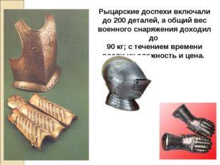 Рыцарские доспехи включали до 200 деталей, а общий вес военного снаряжения до