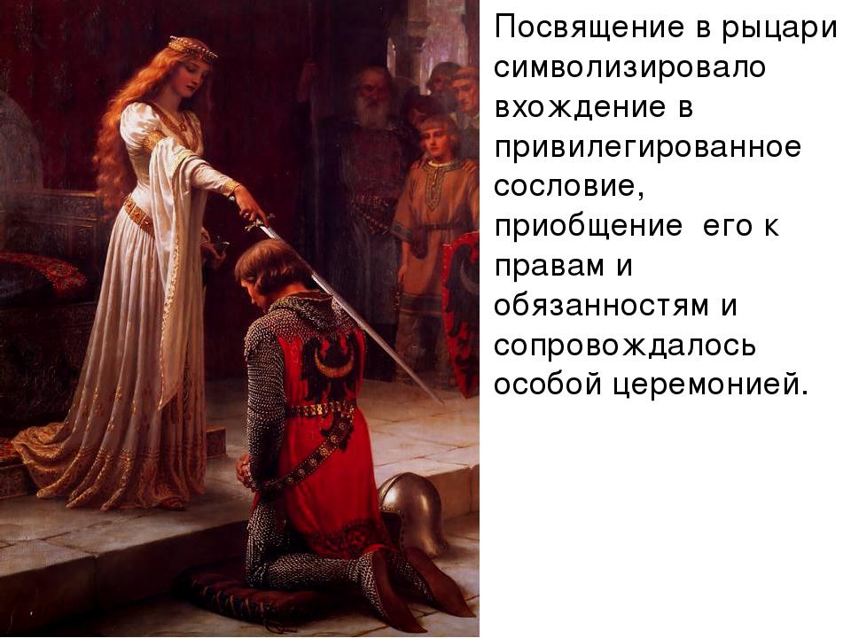 Почему чтобы стать рыцарем необходимо было пройти обряд посвящения