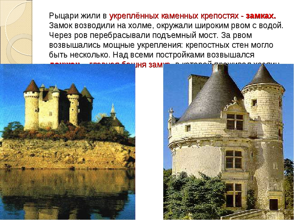 Рыцари жили в укреплённых каменных крепостях - замках. Замок возводили на хол...