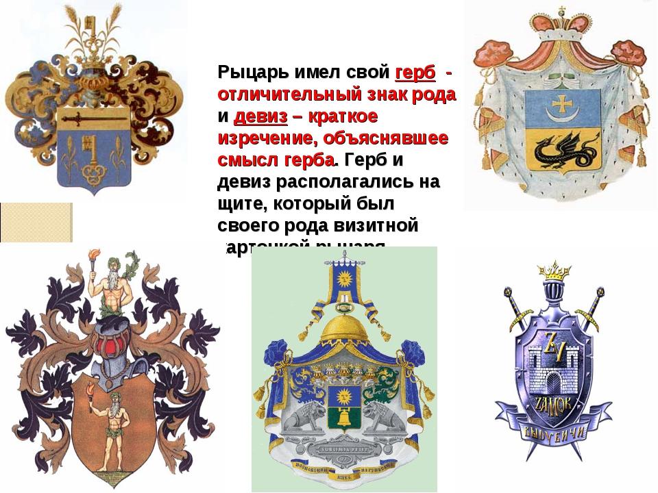 Рыцарь имел свой герб - отличительный знак рода и девиз – краткое изречение,...