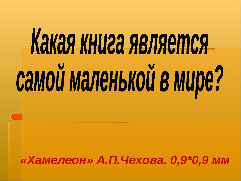 «Хамелеон» А.П.Чехова. 0,9*0,9 мм