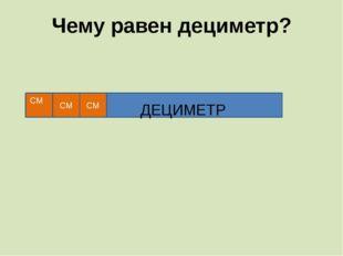 СМ Чему равен дециметр? СМ ДЕЦИМЕТР СМ