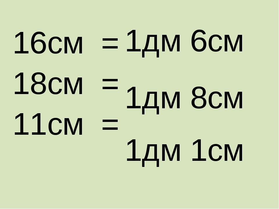 16см = 18см = 11см = 1дм 6см 1дм 8см 1дм 1см