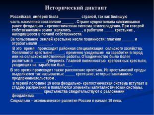 Исторический диктант Российская империя была ___________ страной, так как бол