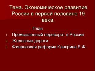 Тема. Экономическое развитие России в первой половине 19 века. План Промышлен