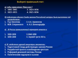 Выберите правильный ответ: а) годы правления Николая I 1801-1805 3. 1824-185