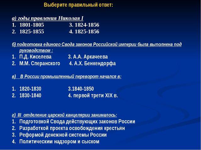 Выберите правильный ответ: а) годы правления Николая I 1801-1805 3. 1824-185...