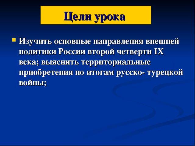 Цели урока Изучить основные направления внешней политики России второй четвер...