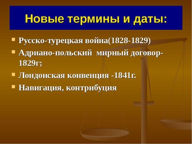 Новые термины и даты: Русско-турецкая война(1828-1829) Адриано-польский мирны...