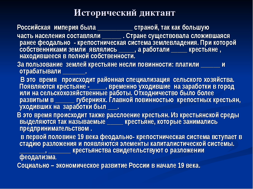 Исторический диктант Российская империя была ___________ страной, так как бол...