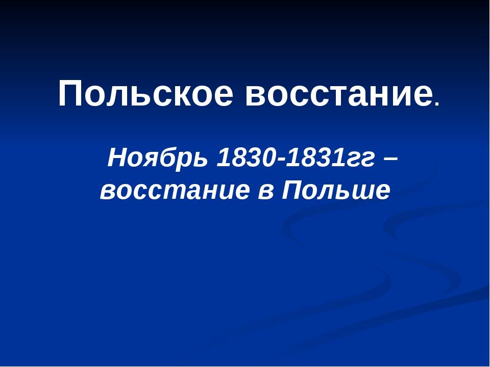 Польское восстание. Ноябрь 1830-1831гг – восстание в Польше