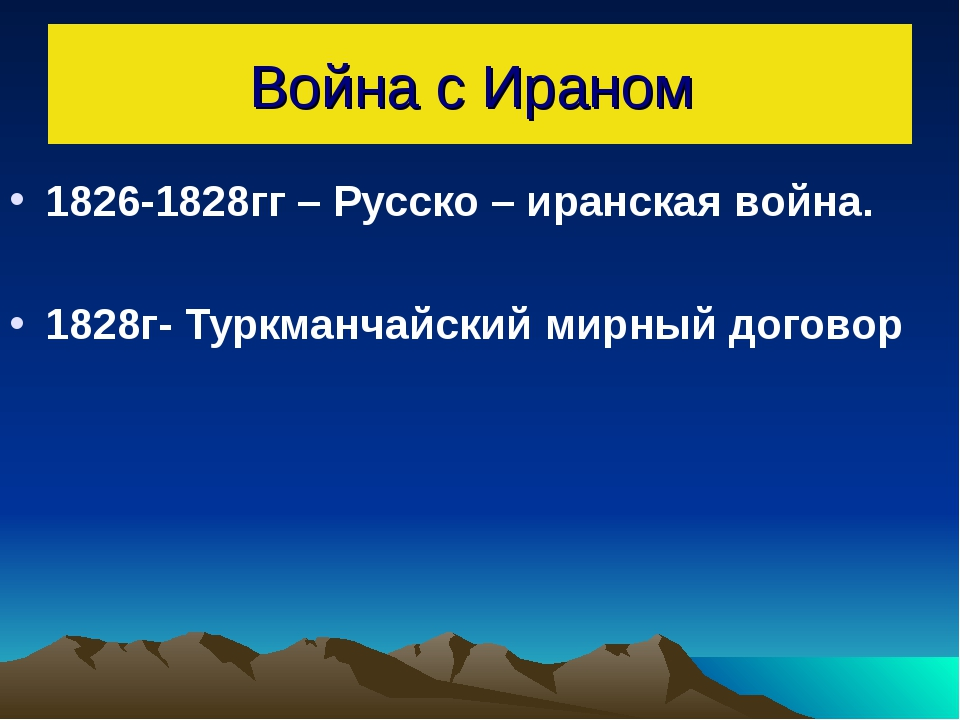 Война с Ираном 1826-1828гг – Русско – иранская война. 1828г- Туркманчайский м...
