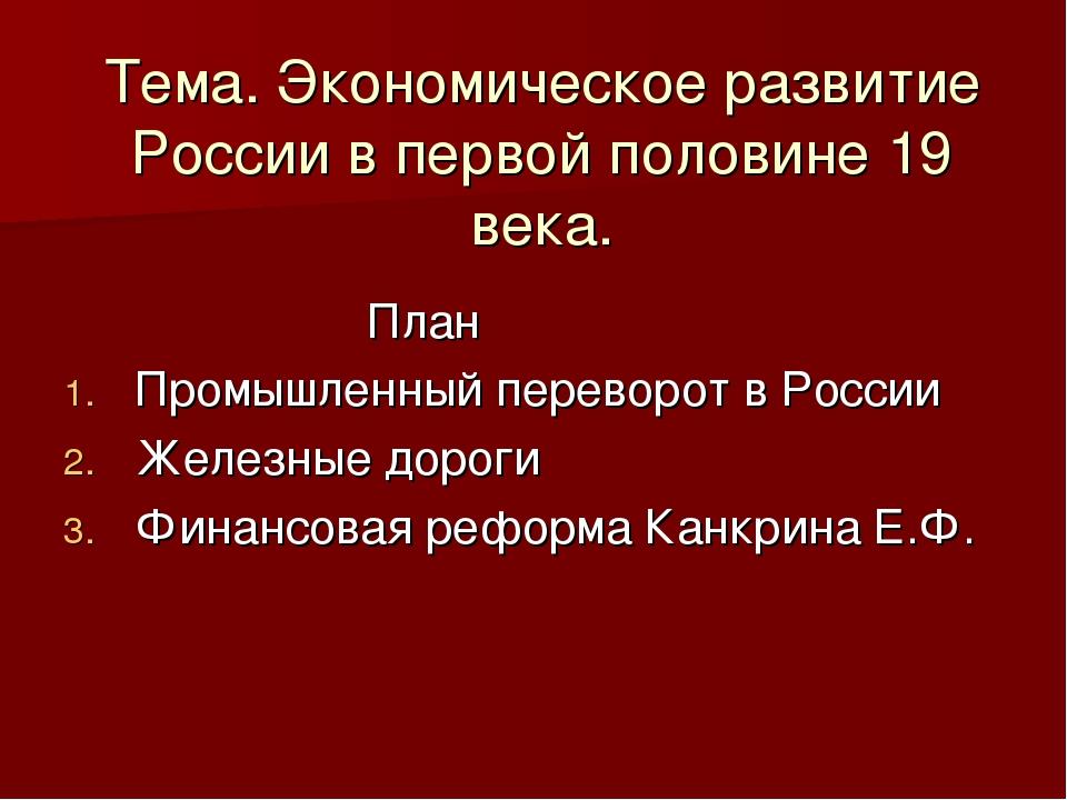 Тема. Экономическое развитие России в первой половине 19 века. План Промышлен...