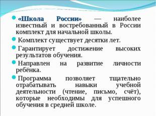 «Школа России» — наиболее известный и востребованный в России комплект для н