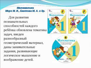 Математика Моро М. И., Бантова М. А. и др. Для развития познавательных способ