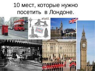 10 мест, которые нужно посетить в Лондоне.