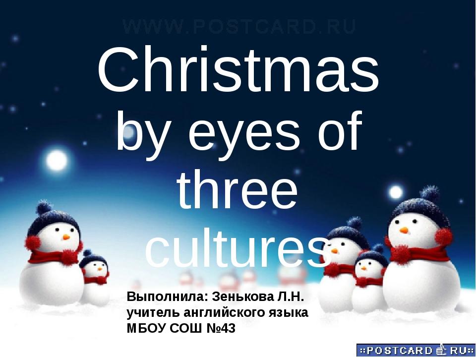 Christmas by eyes of three cultures Выполнила: Зенькова Л.Н. учитель английск...