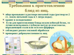 Требования к приготовлению блюд из яиц. яйца промывают в растворе питьевой со