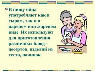 В пищу яйца употребляют как в сыром, так и в вареном или жареном виде. Их исп