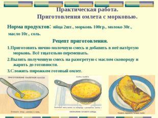 Практическая работа. Приготовления омлета с морковью. Норма продуктов: яйца 2