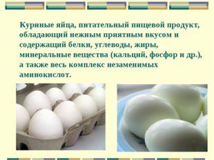 Куриные яйца, питательный пищевой продукт, обладающий нежным приятным вкусом