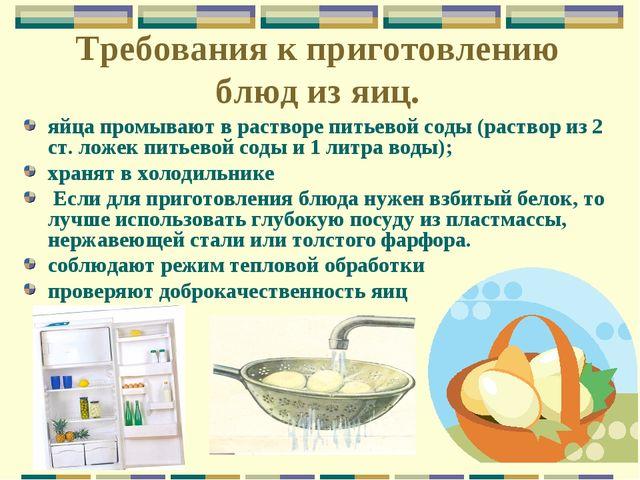 Требования к приготовлению блюд из яиц. яйца промывают в растворе питьевой со...