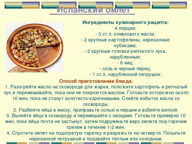 Ингредиенты кулинарного рецепта: 4 порции; - 3 ст.л. оливкового масла; - 2 к...