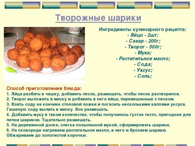 Творожные шарики Ингредиенты кулинарного рецепта: - Яйцо - 2шт; - Сахар - 20...