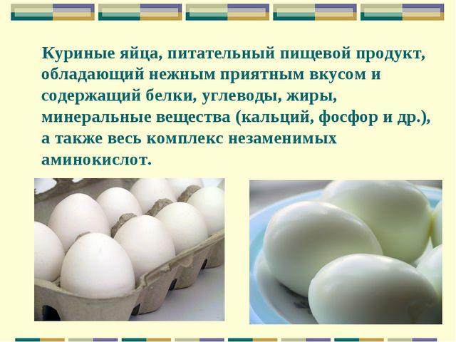 Куриные яйца, питательный пищевой продукт, обладающий нежным приятным вкусом...