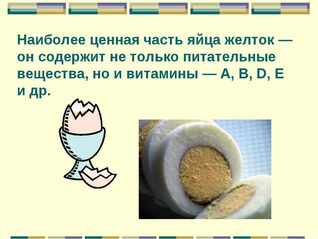 Наиболее ценная часть яйца желток — он содержит не только питательные вещест...
