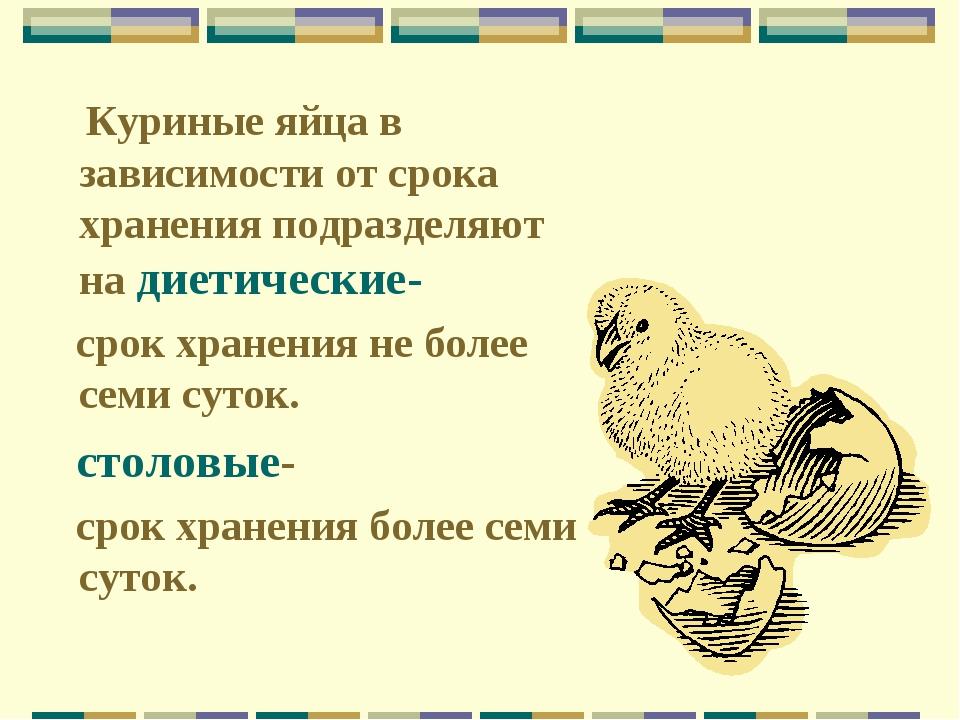 Куриные яйца в зависимости от срока хранения подразделяют на диетические- ср...