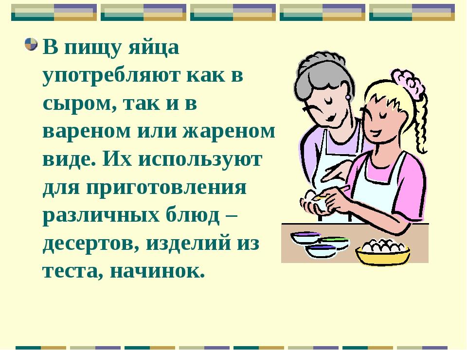 В пищу яйца употребляют как в сыром, так и в вареном или жареном виде. Их исп...