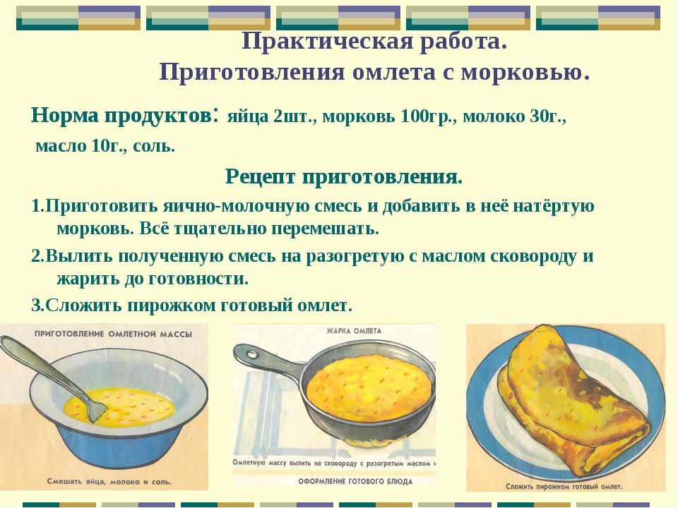 Практическая работа. Приготовления омлета с морковью. Норма продуктов: яйца 2...