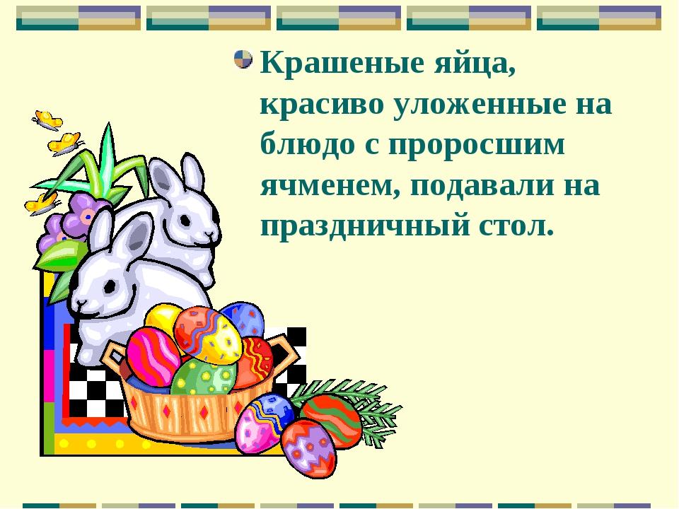 Крашеные яйца, красиво уложенные на блюдо с проросшим ячменем, подавали на пр...