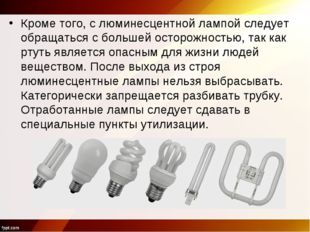 Кроме того, с люминесцентной лампой следует обращаться с большей осторожность