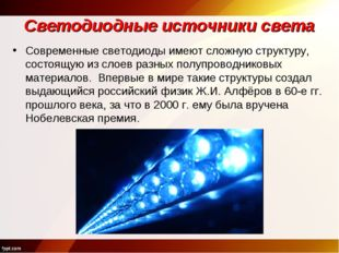 Светодиодные источники света Современные светодиоды имеют сложную структуру,