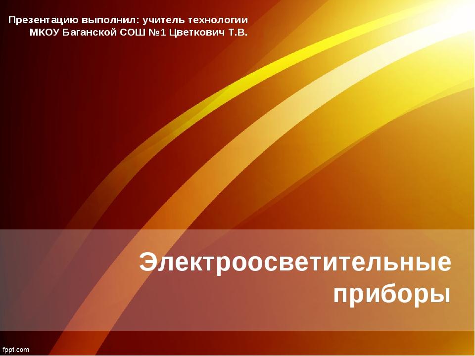 Электроосветительные приборы Презентацию выполнил: учитель технологии МКОУ Ба...