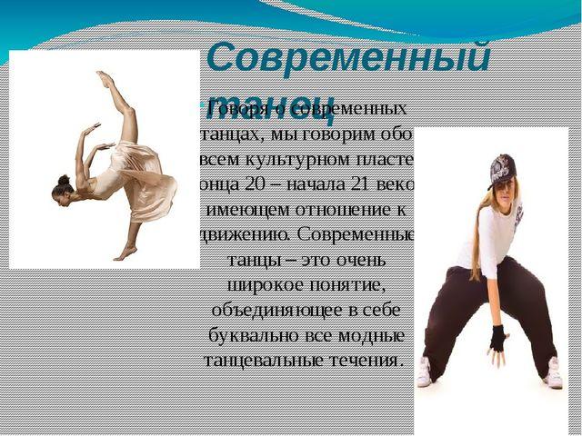 Современный танец Говоря о современных танцах, мы говорим обо всем культурном...