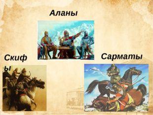 Скифы Аланы Сарматы Главная