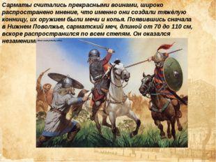Сарматы считались прекрасными воинами, широко распространено мнение, что имен