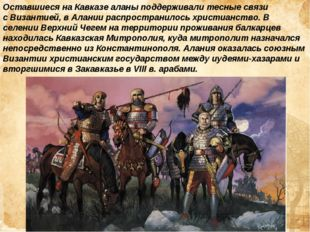 Оставшиеся на Кавказе аланы поддерживали тесные связи сВизантией, в Алании р